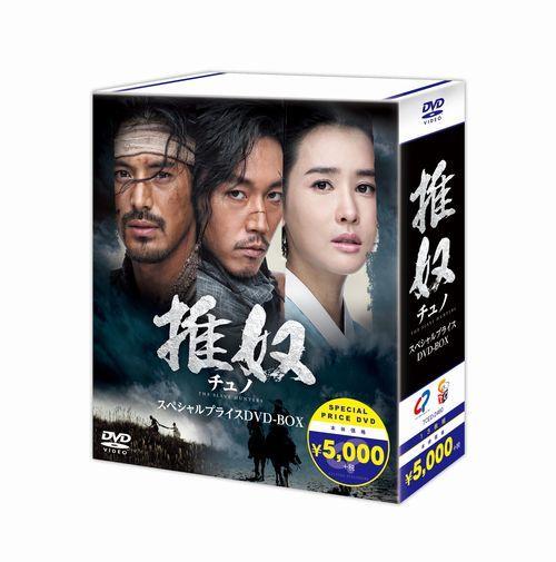 チュノ〜推奴〜 期間限定スペシャルプライスDVD-BOX[TCED-2480][DVD]