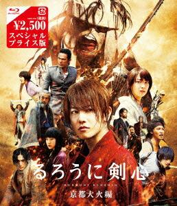 るろうに剣心 京都大火編 Blu-rayスペシャルプライス版[ASBD-1166][Blu-ray/ブルーレイ] 製品画像