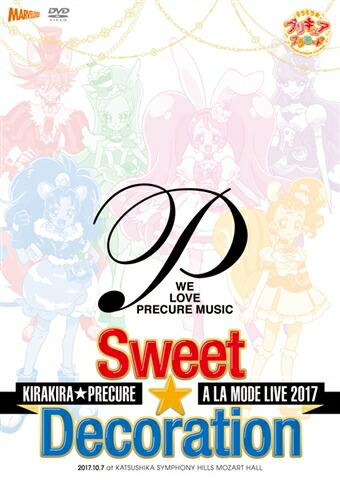 キラキラ☆プリキュアアラモードLIVE2017 スウィート☆デコレーション【Blu-ray】[PCXX-50128][Blu-ray/ブルーレイ] 製品画像