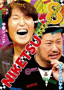 にけつッ!!8[YRBY-90362/3][DVD] 製品画像