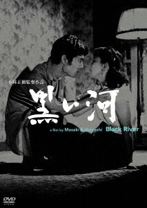あの頃映画松竹DVDコレクション 黒い河[DB-0893][DVD] 製品画像