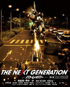 THE NEXT GENERATION パトレイバー/第6章[BIXJ-0126][Blu-ray/ブルーレイ] 製品画像