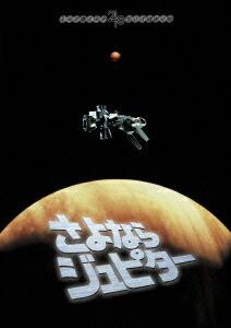 さよならジュピター<東宝DVD名作セレクション>[TDV-26171D][DVD] 製品画像