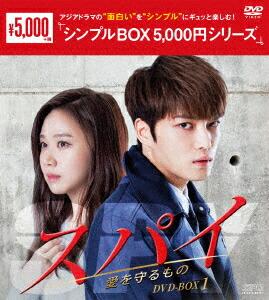 スパイ〜愛を守るもの〜 DVD-BOX1<シンプルBOX 5,000円シリーズ>[OPSD-C172][DVD] 製品画像