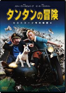 タンタンの冒険 ユニコーン号の秘密 スペシャル・エディションDVD[DABA-4172][DVD] 製品画像
