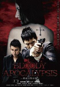 Bloody Apocalypsis 鮮血の黙示録[JBMD-0169][DVD]