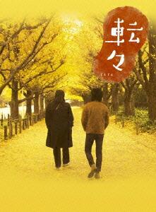 転々 プレミアム・エディション[GNBD-1479][DVD]
