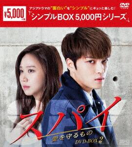 スパイ〜愛を守るもの〜 DVD-BOX2<シンプルBOX 5,000円シリーズ>[OPSD-C173][DVD] 製品画像
