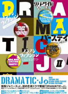 DRAMATIC-J DVD-BOX II[PCBE-63102][DVD] 製品画像