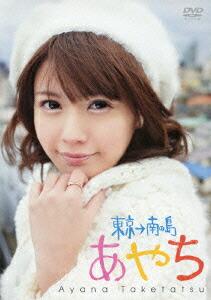 竹達彩奈イメージDVD「あやち 〜東京→南の島〜」[PCBP-52210][DVD]