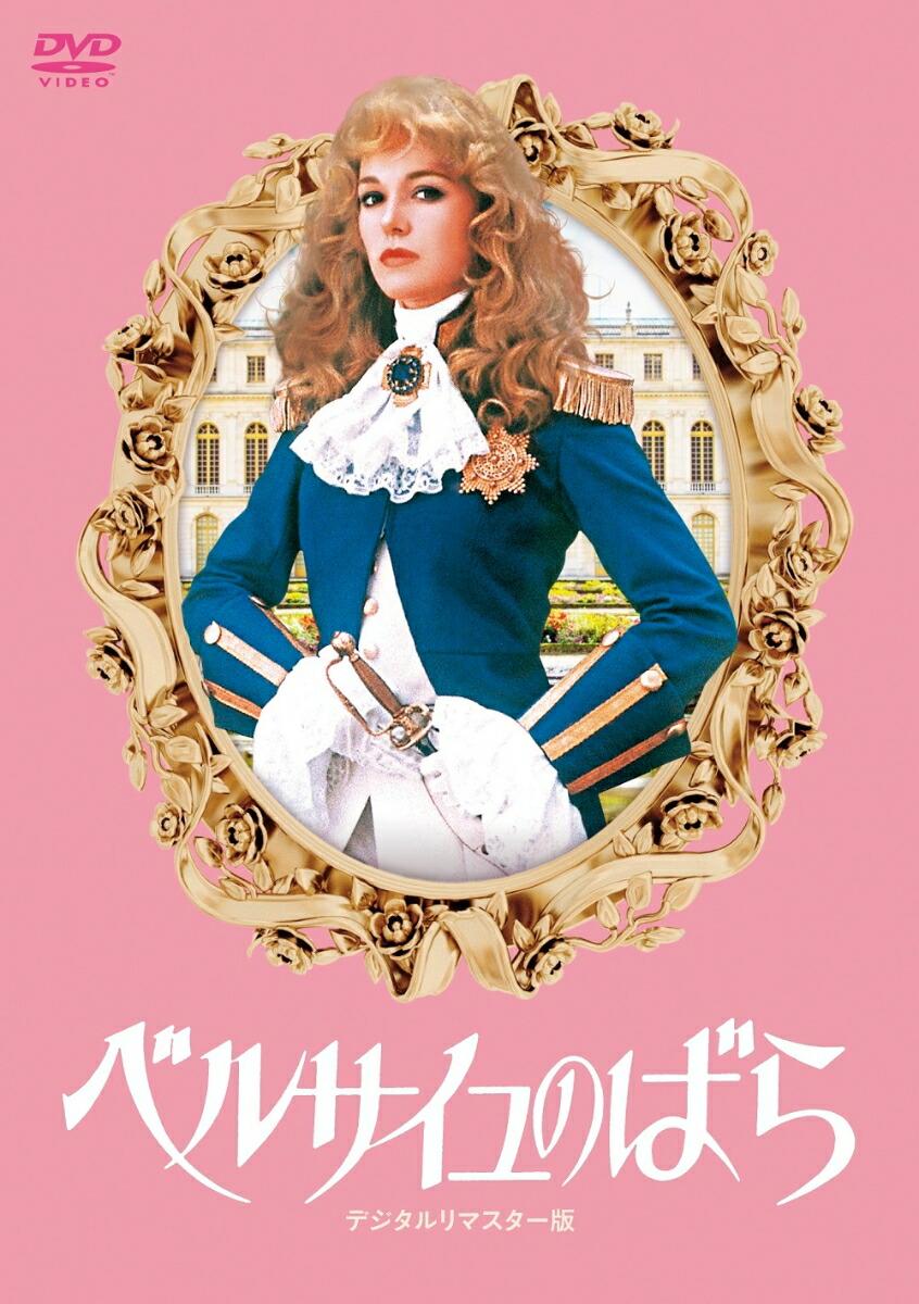 ベルサイユのばら デジタルリマスター版[BIBF-3226][DVD] 製品画像