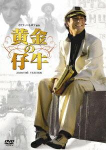 黄金の仔牛[IVCF-28062][DVD] 製品画像