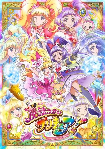 魔法つかいプリキュア! vol.1[PCBX-51671][DVD] 製品画像