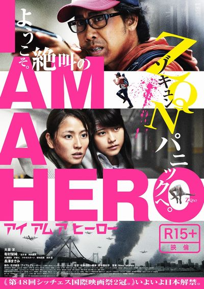 邦画 アイアムアヒーロー DVD通常版[EYBF-11181][DVD]