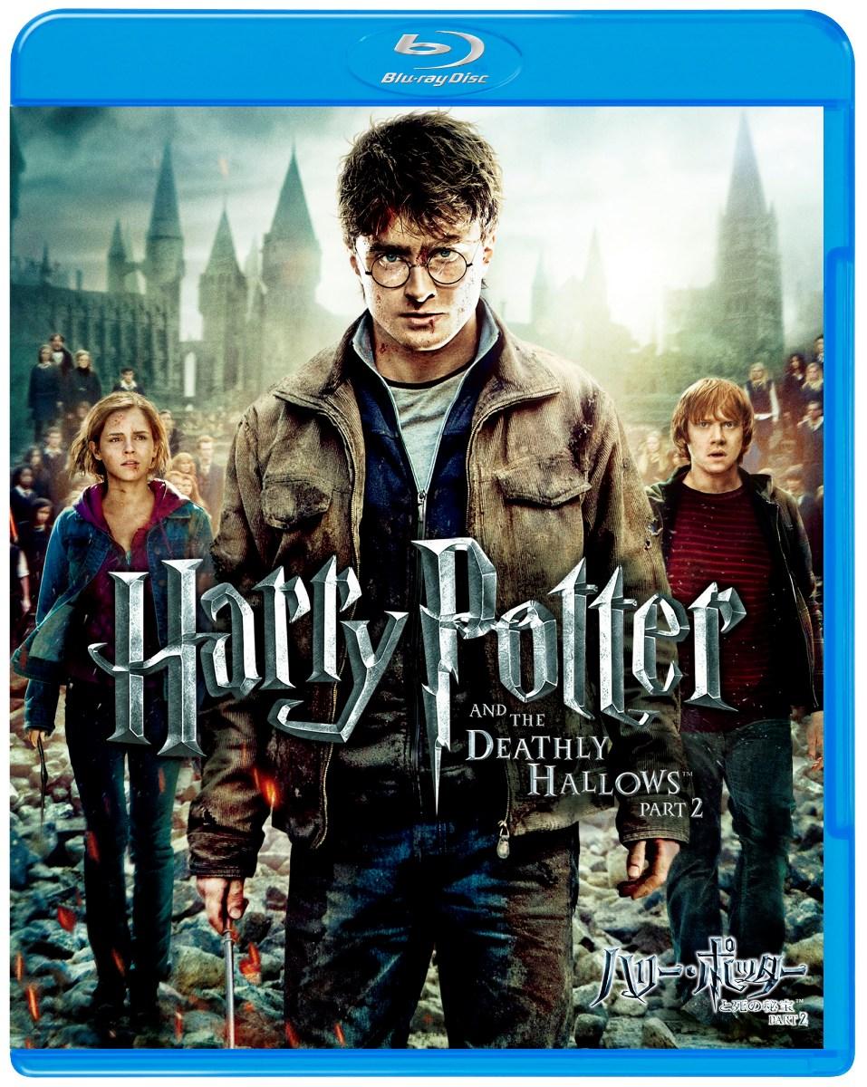 ハリー・ポッターと死の秘宝 PART 2[1000248909][Blu-ray/ブルーレイ] 製品画像