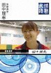 情熱大陸 × 田中理恵[PCBE-11857][DVD]