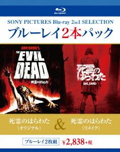 死霊のはらわた(オリジナル)/死霊のはらわた(リメイク)[BPBH-00812][Blu-ray/ブルーレイ] 製品画像