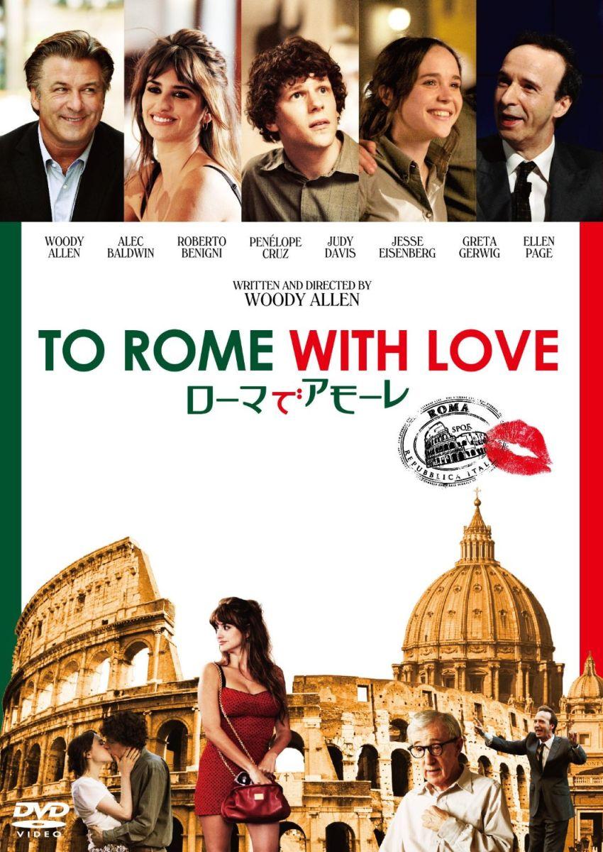 ローマでアモーレ[DABA-91185][DVD] 製品画像