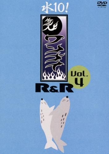 「水10!」ワンナイR&R Vol.4[PCBC-50637][DVD] 製品画像