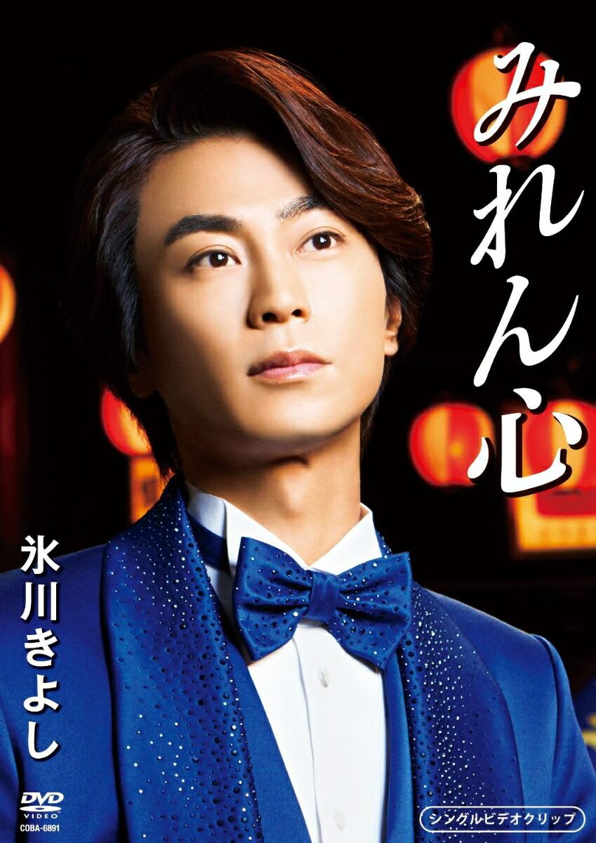 みれん心[COBA-6891][DVD] 製品画像