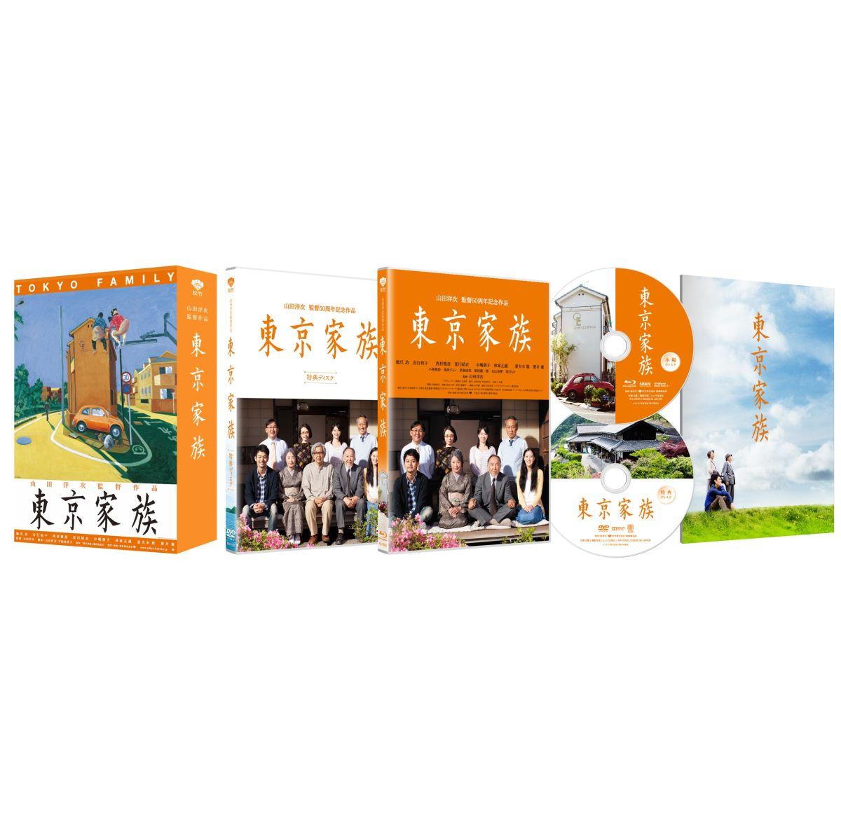 東京家族 豪華版【初回限定生産】[SHBR-160][Blu-ray/ブルーレイ] 製品画像