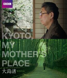 KYOTO, MY MOTHER'S PLACE キョート・マイ・マザーズ・プレイス[KKBS-96][Blu-ray/ブルーレイ] 製品画像
