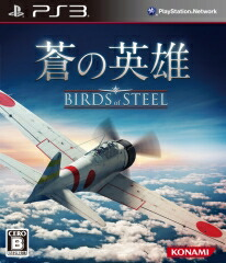 蒼の英雄 Birds of Steel [PS3]