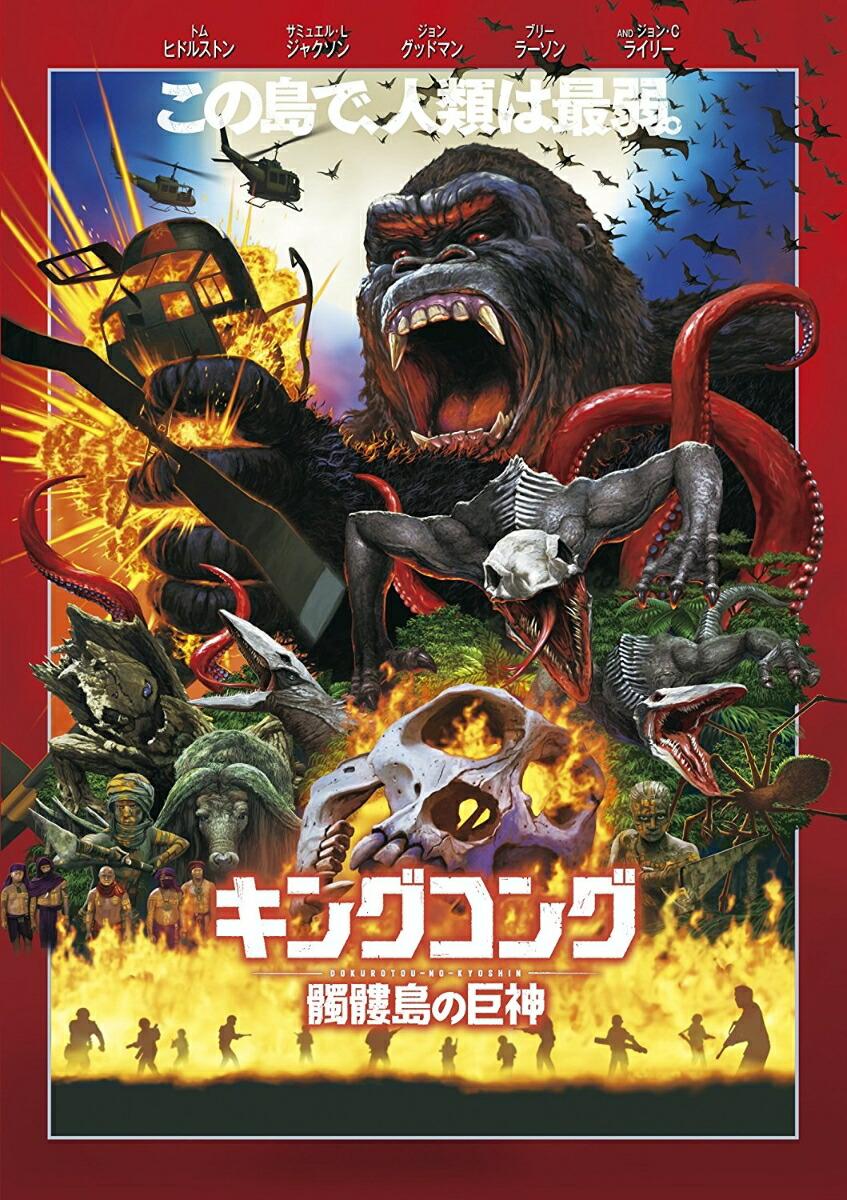 キングコング:髑髏島の巨神[1000700973][DVD] 製品画像