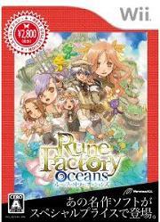 ルーンファクトリー オーシャンズ Best Collection [Wii]