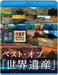 ベスト・オブ「世界遺産」10周年スペシャル[ANSX-5101][Blu-ray/ブルーレイ] 製品画像