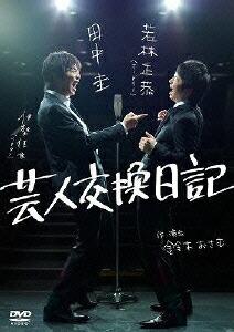 芸人交換日記[PCBP-12050][DVD]