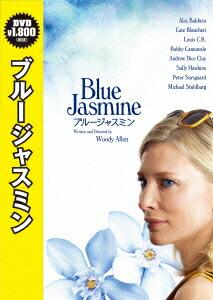 ブルージャスミン[DABA-91193][DVD] 製品画像