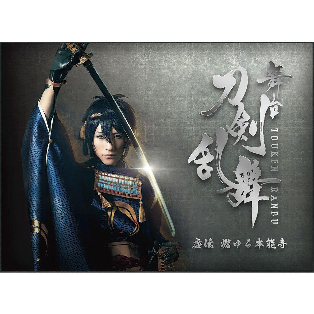 舞台 舞台『刀剣乱舞』虚伝 燃ゆる本能寺[TDV-26193D][DVD]