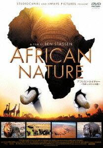 アフリカン・ネイチャー 〜生命〈いのち〉の大地〜[BIBF-8497][DVD] 製品画像