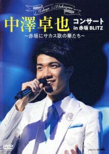 コンサート in 赤坂BLITZ 〜赤坂にサカス歌の華たち〜[CRBN-63][DVD]