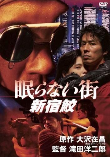 眠らない街 新宿鮫[PCBC-51348][DVD] 製品画像