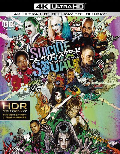 【ポストカード付き】【初回仕様】スーサイド・スクワッド エクステンデッド・エディション<4K ULTRA HD&3D&2Dブルーレイセット>(4枚組/デジタルコピー付)【4K ULTRA HD】