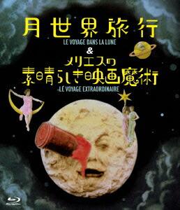 月世界旅行&メリエスの素晴らしき映画魔術 Blu-ray[KKBS-47][Blu-ray/ブルーレイ] 製品画像