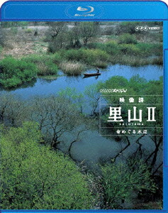 NHKスペシャル 映像詩 里山II 命めぐる水辺[NSBS-12782][Blu-ray/ブルーレイ]