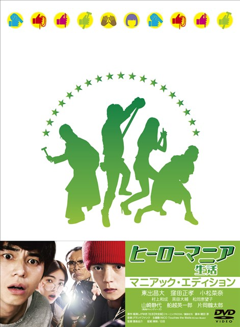 ヒーローマニア -生活- DVDマニアック・エディション[PCBP-53589][DVD] 製品画像