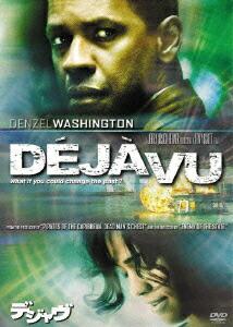 デジャヴ[VWDS-2201][DVD] 製品画像