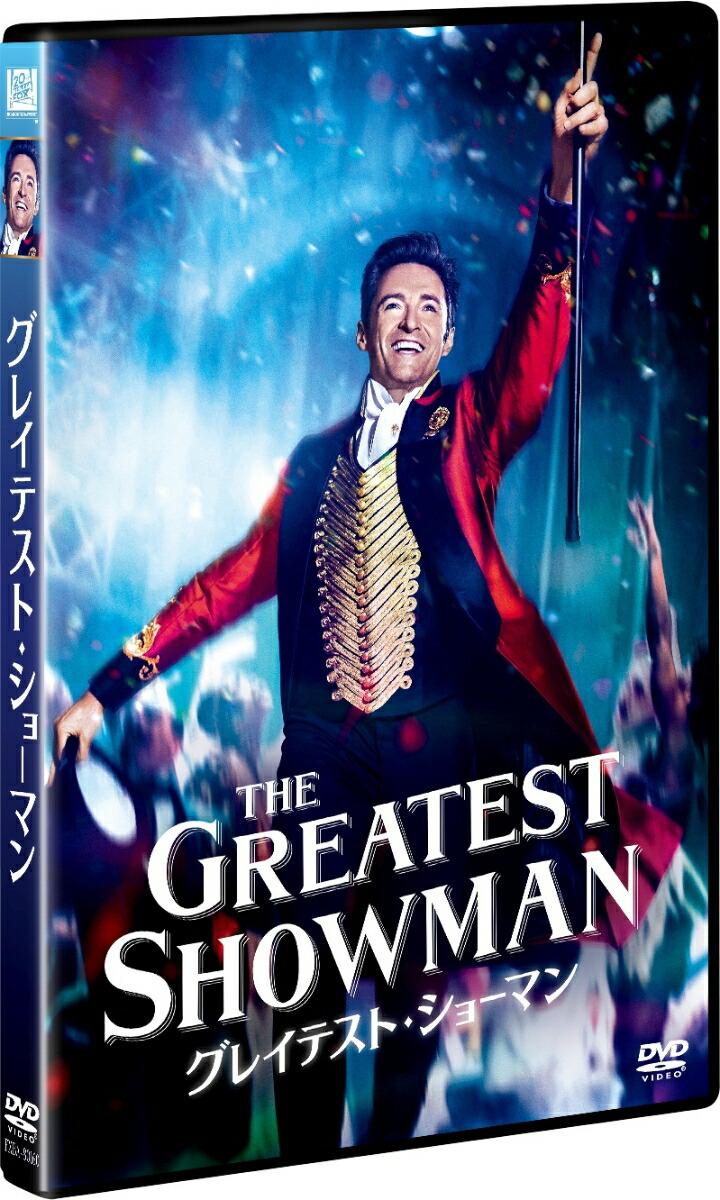 グレイテスト・ショーマン[FXBA-80160][DVD]