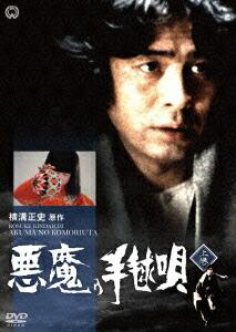 悪魔の手毬唄 上巻[DABA-91202][DVD] 製品画像