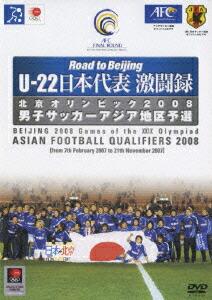 U-22 ��{��\�����^ �k���I�����s�b�N2008 �j�q�T�b�J�[�A�W�A�n��\�I[PCBG-10949][DVD]