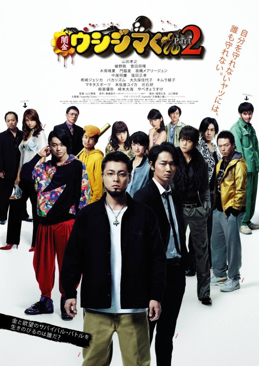 映画「闇金ウシジマくんPart2」[SDP-1103][DVD] 製品画像
