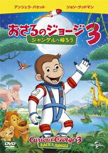 劇場版 おさるのジョージ3/ジャングルへ帰ろう[GNBA-1419][DVD] 製品画像