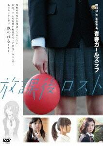 放課後ロスト[PCBE-54509][DVD] 製品画像