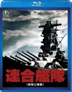 連合艦隊<劇場公開版>[TBR-19209D][Blu-ray/ブルーレイ] 製品画像