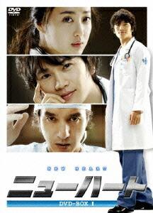 ニューハート DVD-BOX 1[ASBP-4209][DVD]