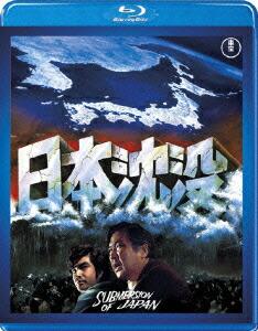 日本沈没[TBR-19210D][Blu-ray/ブルーレイ] 製品画像